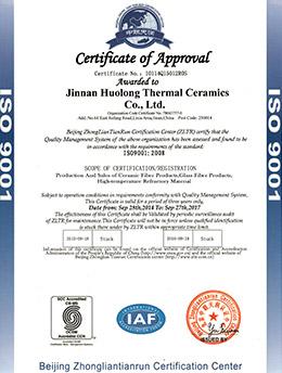 质量管理认证证书-1