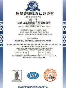 质量管理认证证书-2
