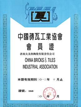 中国砖瓦工业协会会员证