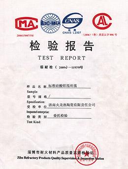 产品国家检验报告