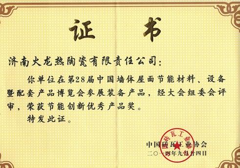 中国墙体屋面节能材料奖状