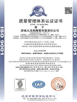 火龙节能2016质量认证证书