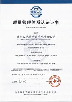 火龙节能质量管理体系认证证书2017-2020
