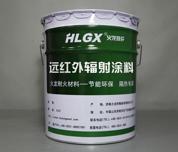 远红外辐射涂料(HLYT)