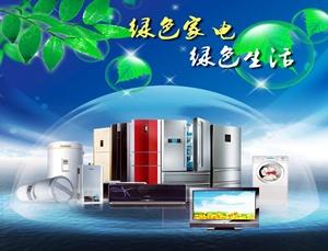 家电行业高温隔热解决方案